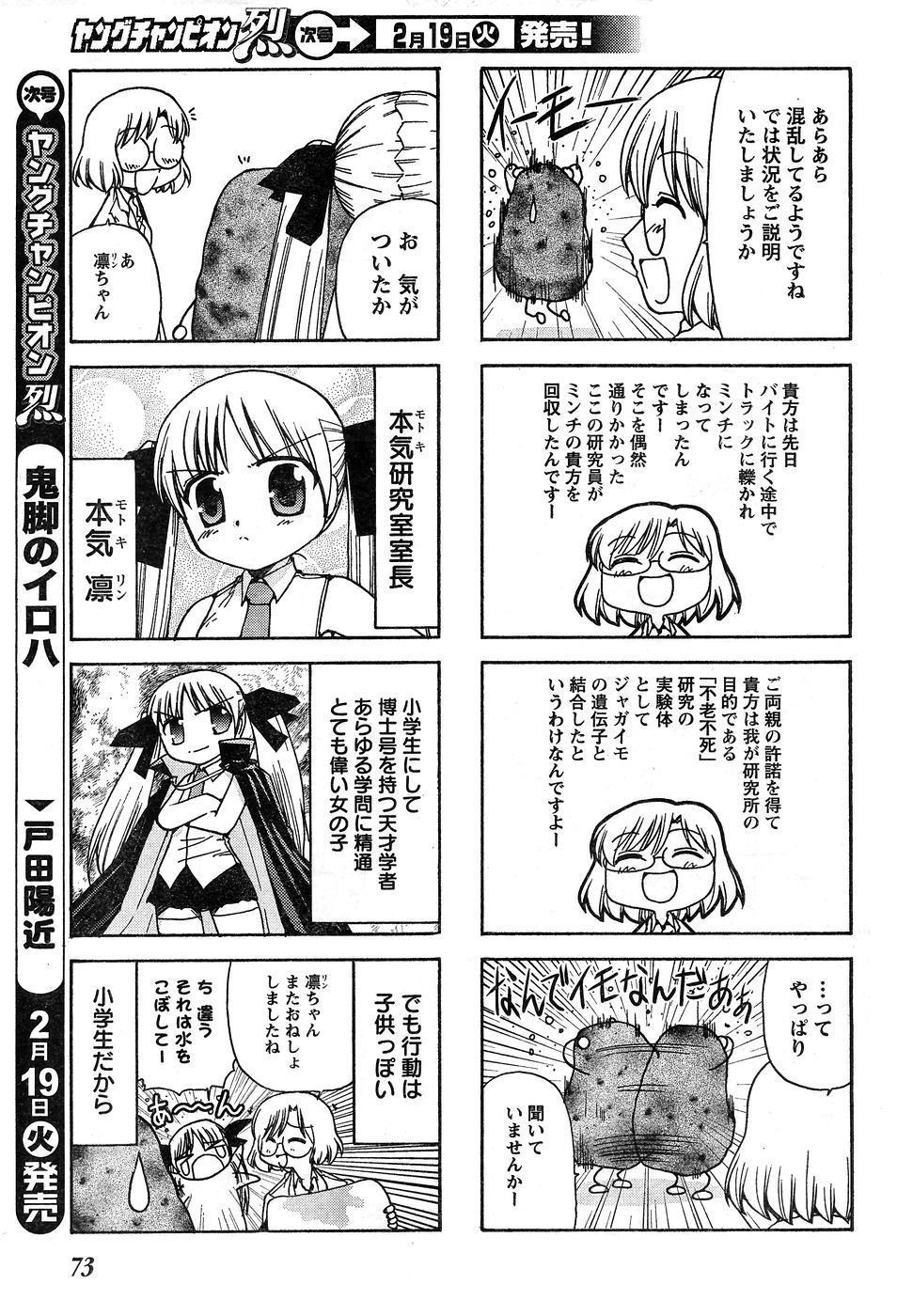 Young Champion Retsu Vol.10 66