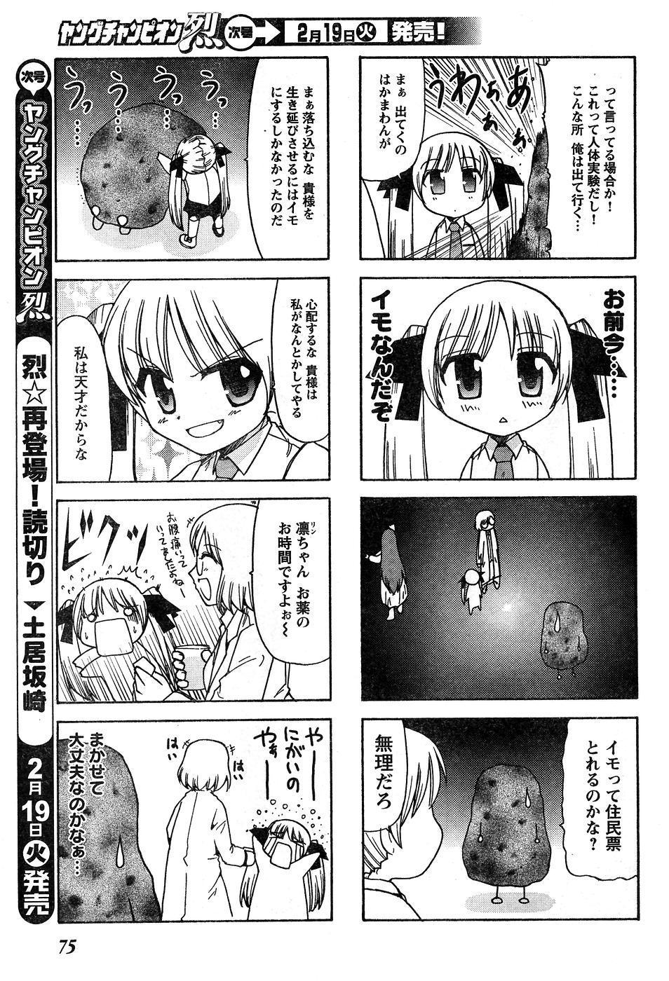 Young Champion Retsu Vol.10 68