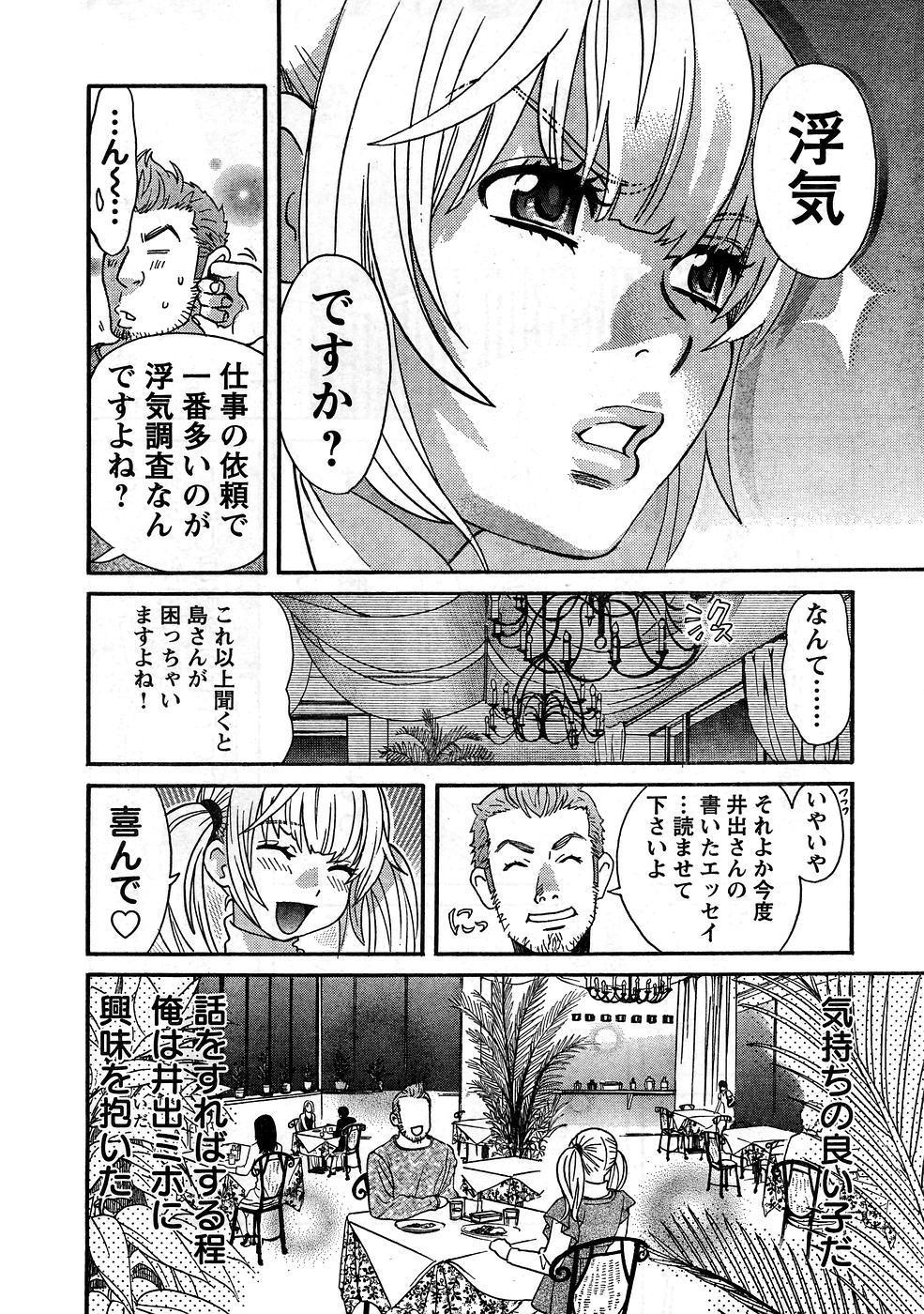 Young Champion Retsu Vol.10 6