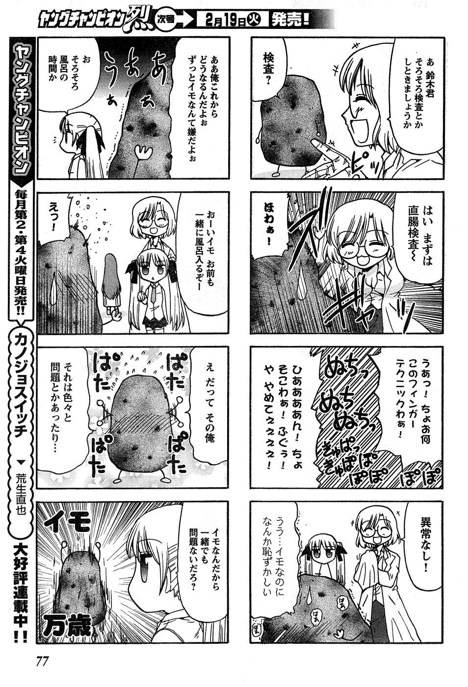 Young Champion Retsu Vol.10 70
