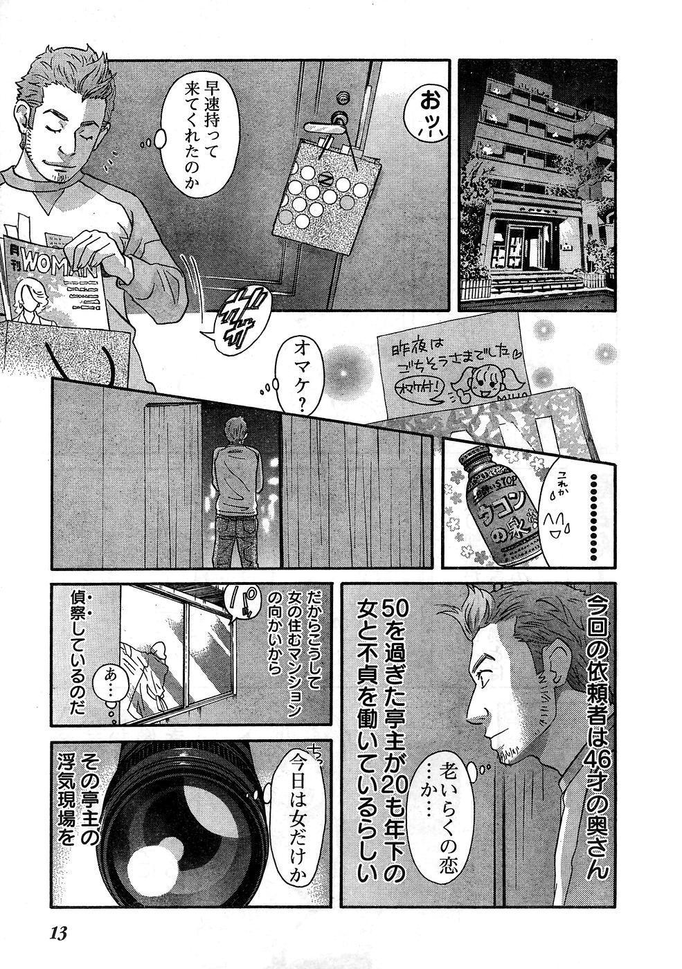 Young Champion Retsu Vol.10 7