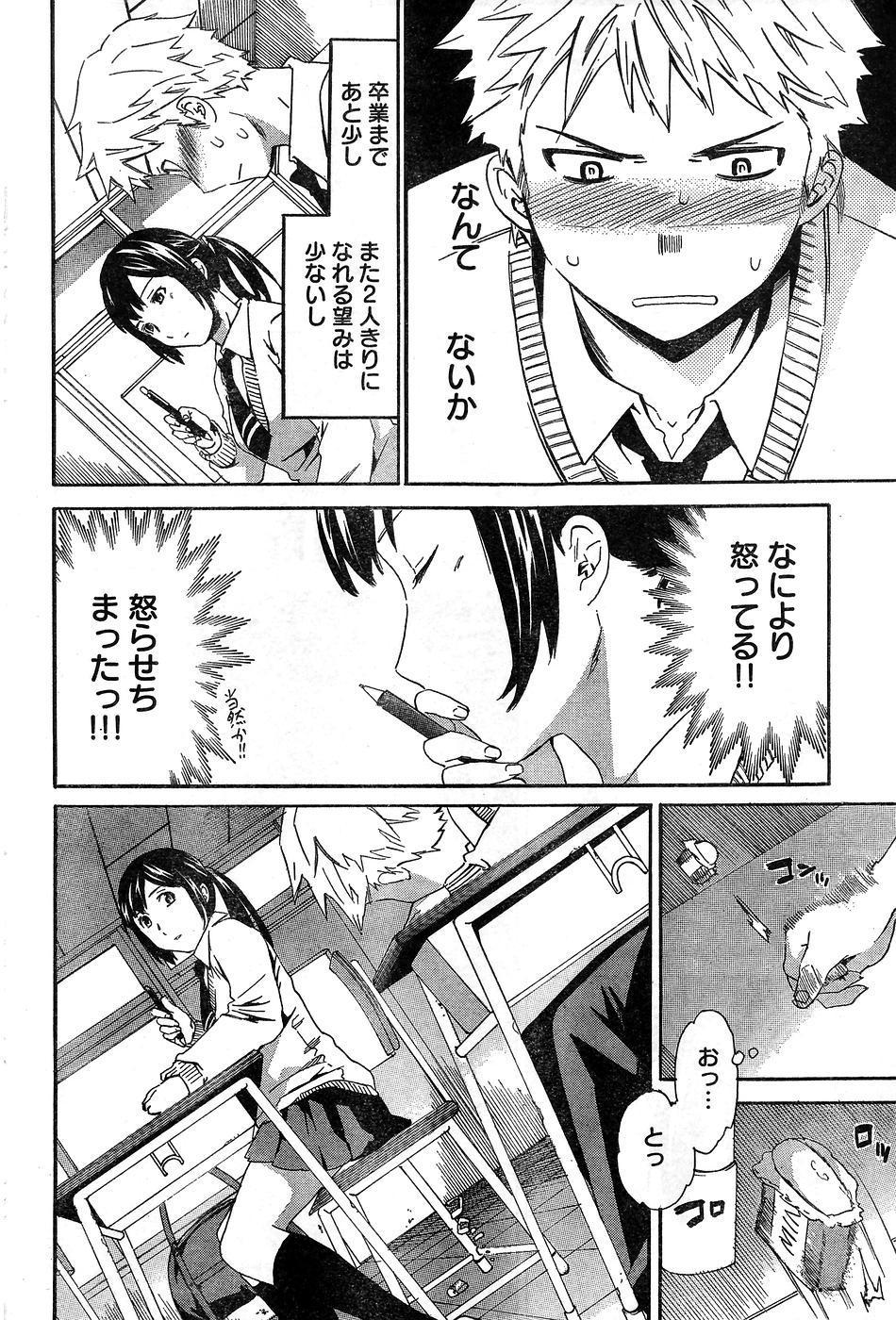 Young Champion Retsu Vol.10 81