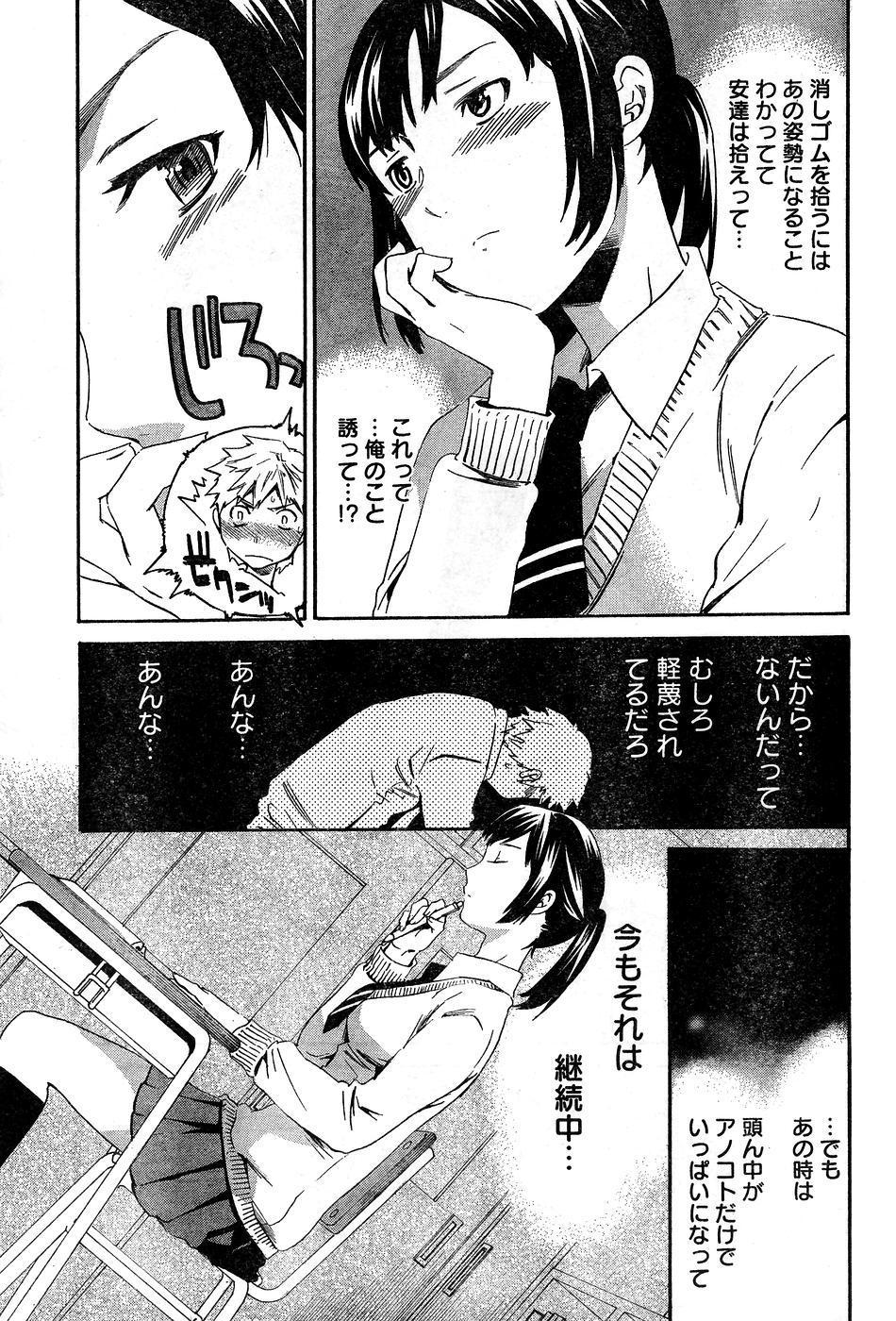Young Champion Retsu Vol.10 84