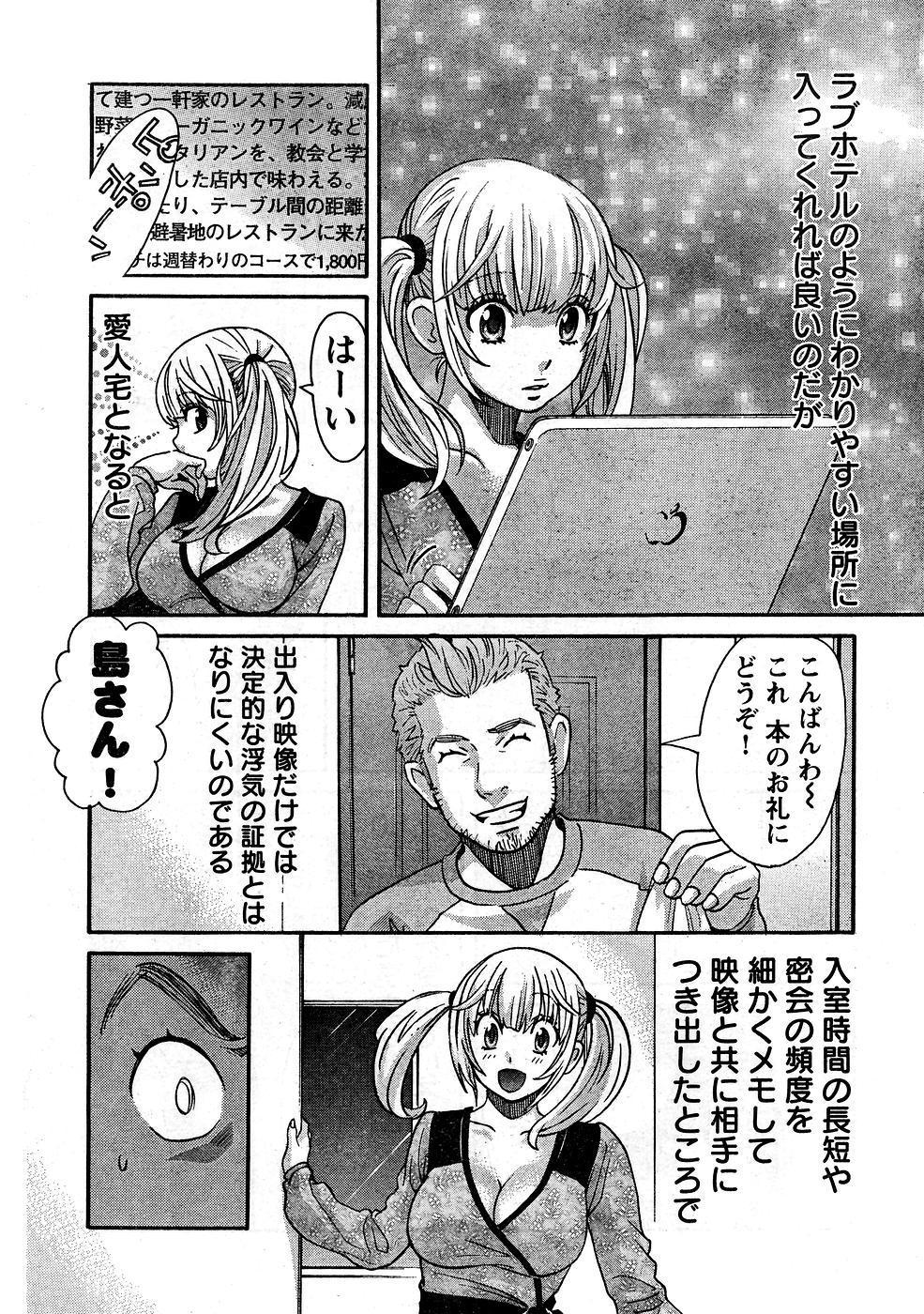 Young Champion Retsu Vol.10 8