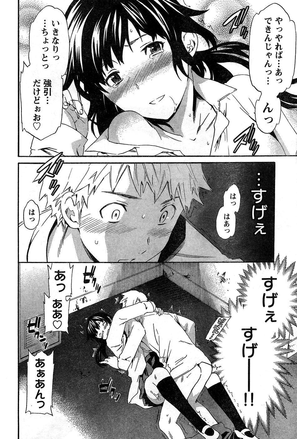 Young Champion Retsu Vol.10 93