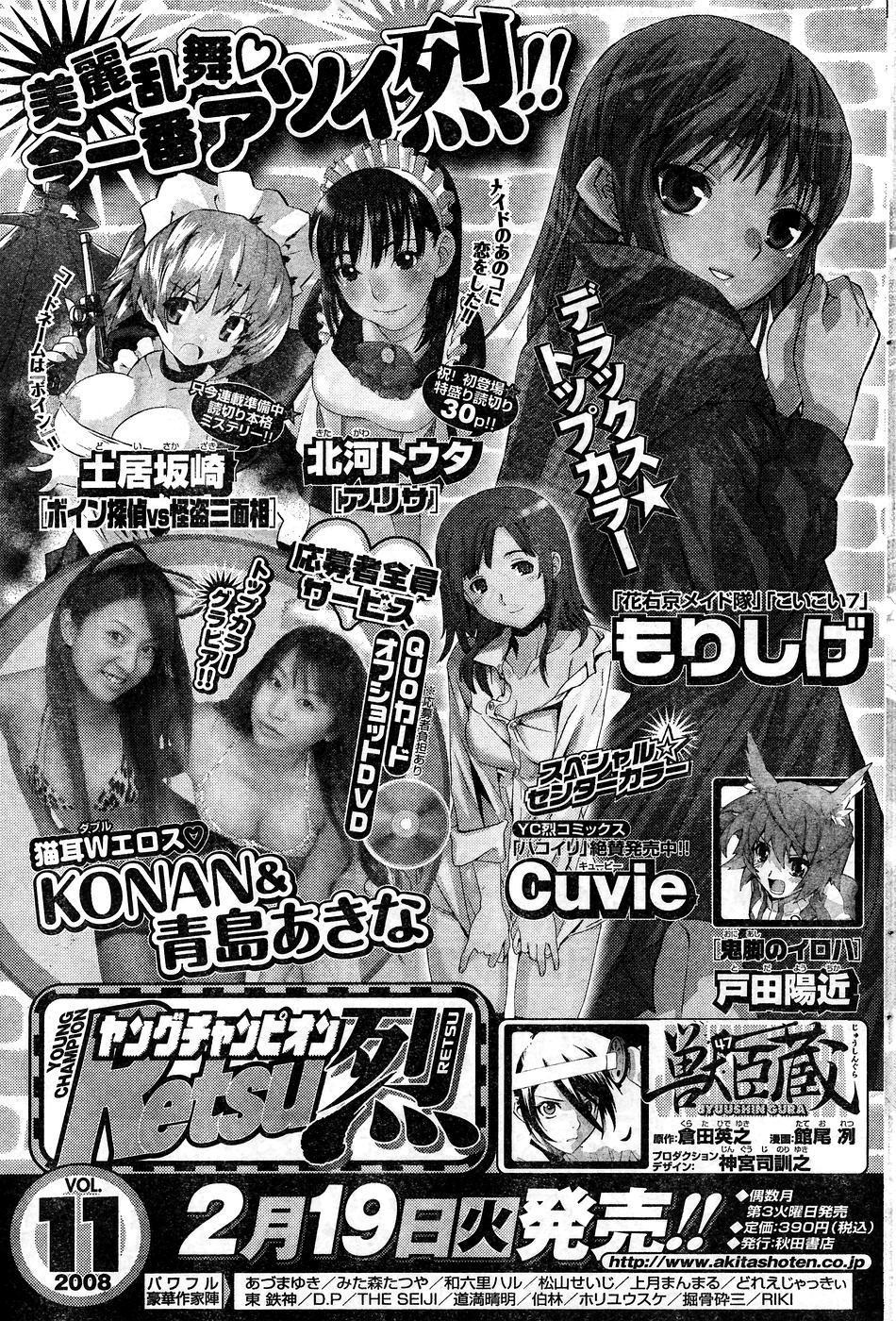 Young Champion Retsu Vol.10 96
