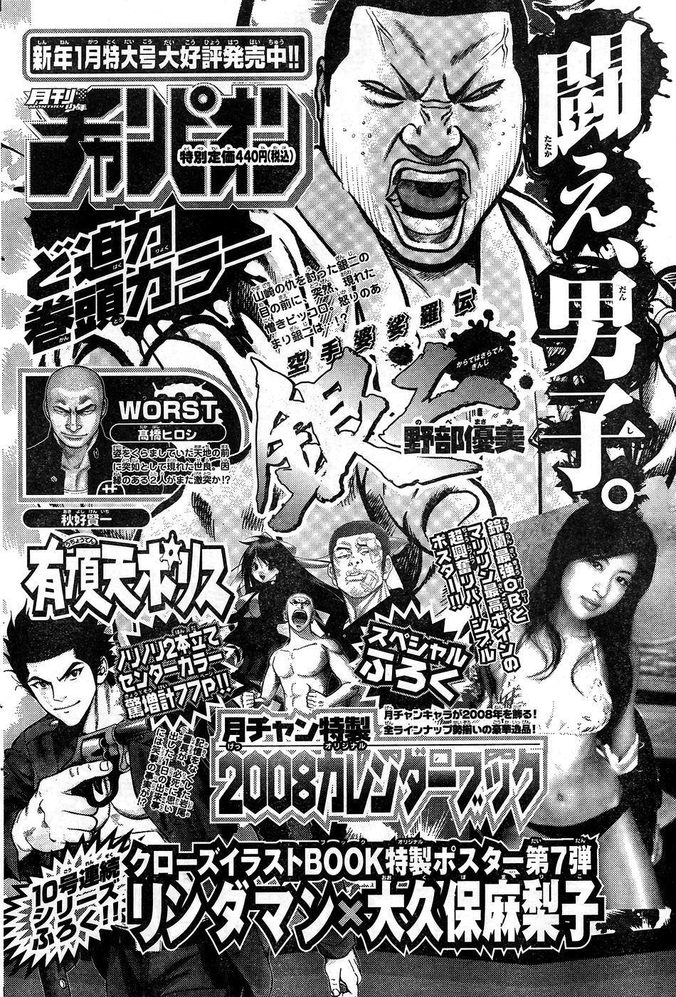 Young Champion Retsu Vol.10 97