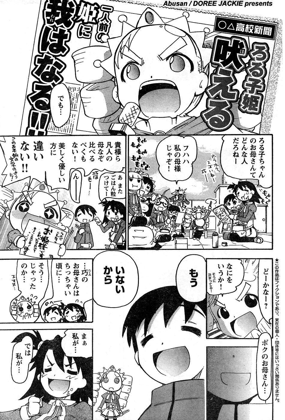 Young Champion Retsu Vol.10 98