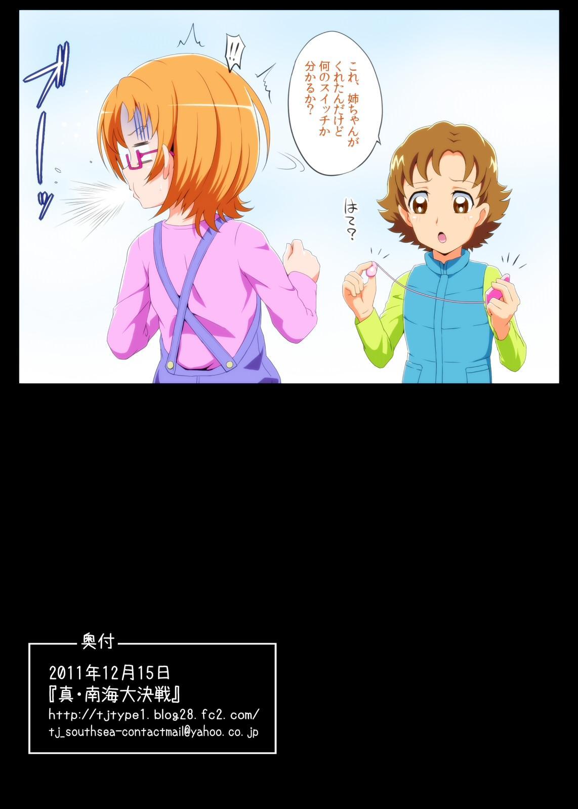 Taoyaka Joshi no Naka ni Switch On 21