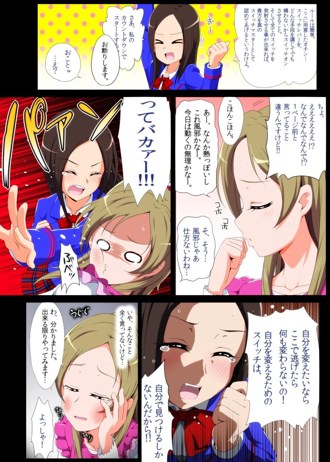 Taoyaka Joshi no Naka ni Switch On 4