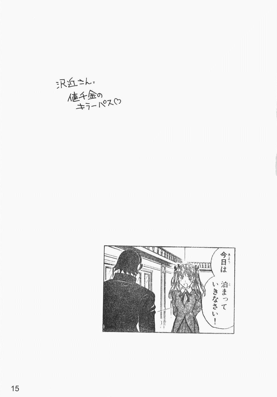 [MARUARAI] E-RO2\006 Xtreme-Rumble (school rumble) 13