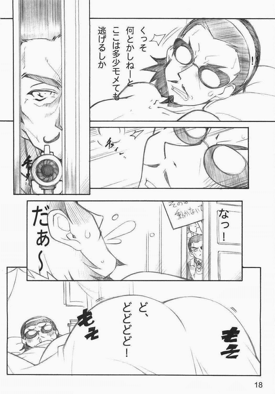[MARUARAI] E-RO2\006 Xtreme-Rumble (school rumble) 16
