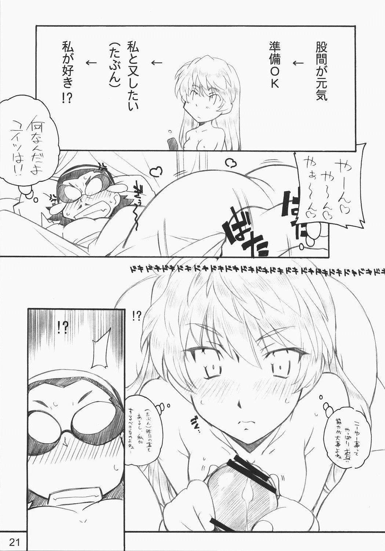 [MARUARAI] E-RO2\006 Xtreme-Rumble (school rumble) 19