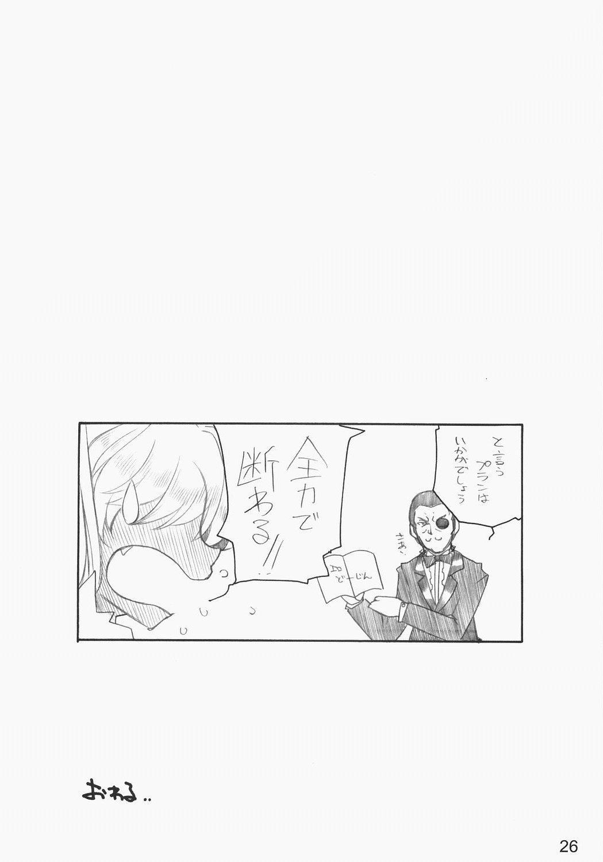 [MARUARAI] E-RO2\006 Xtreme-Rumble (school rumble) 24