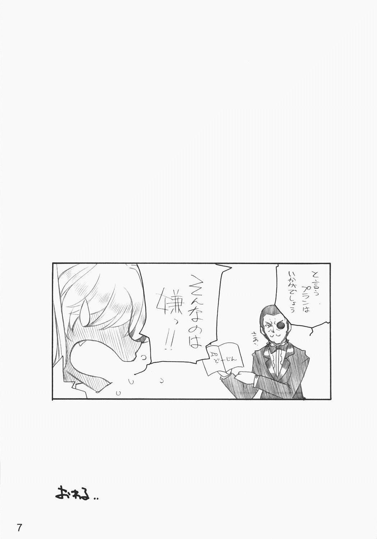[MARUARAI] E-RO2\006 Xtreme-Rumble (school rumble) 5