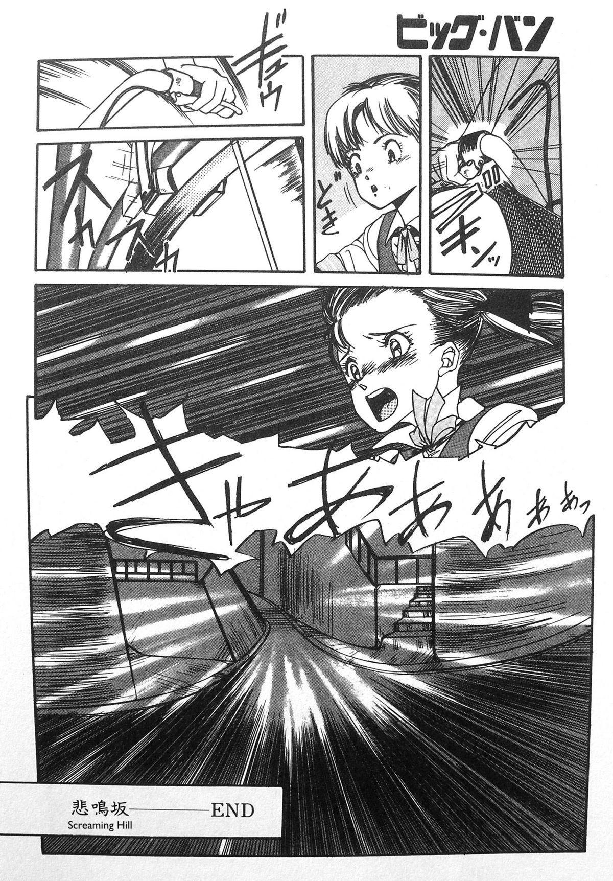 Himei-Saka Slope of the Scream | Screaming Hill 19
