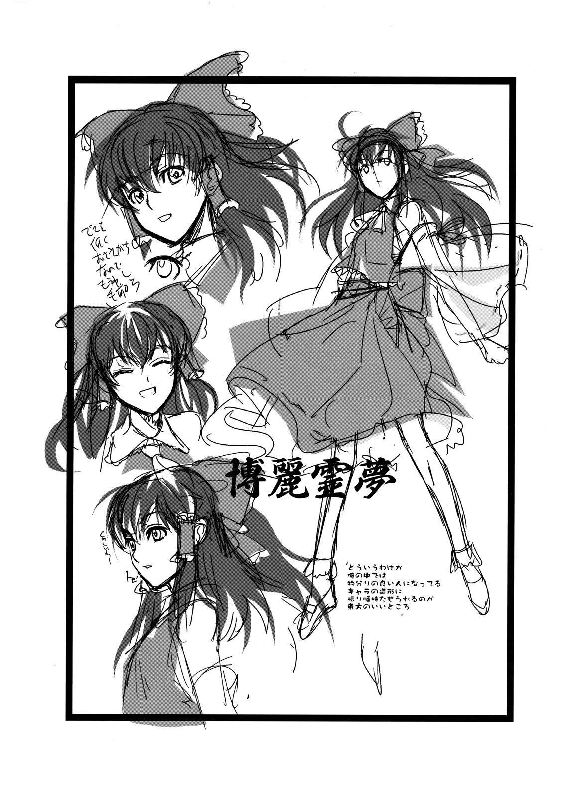 Touhou Enrashou Yukari 24