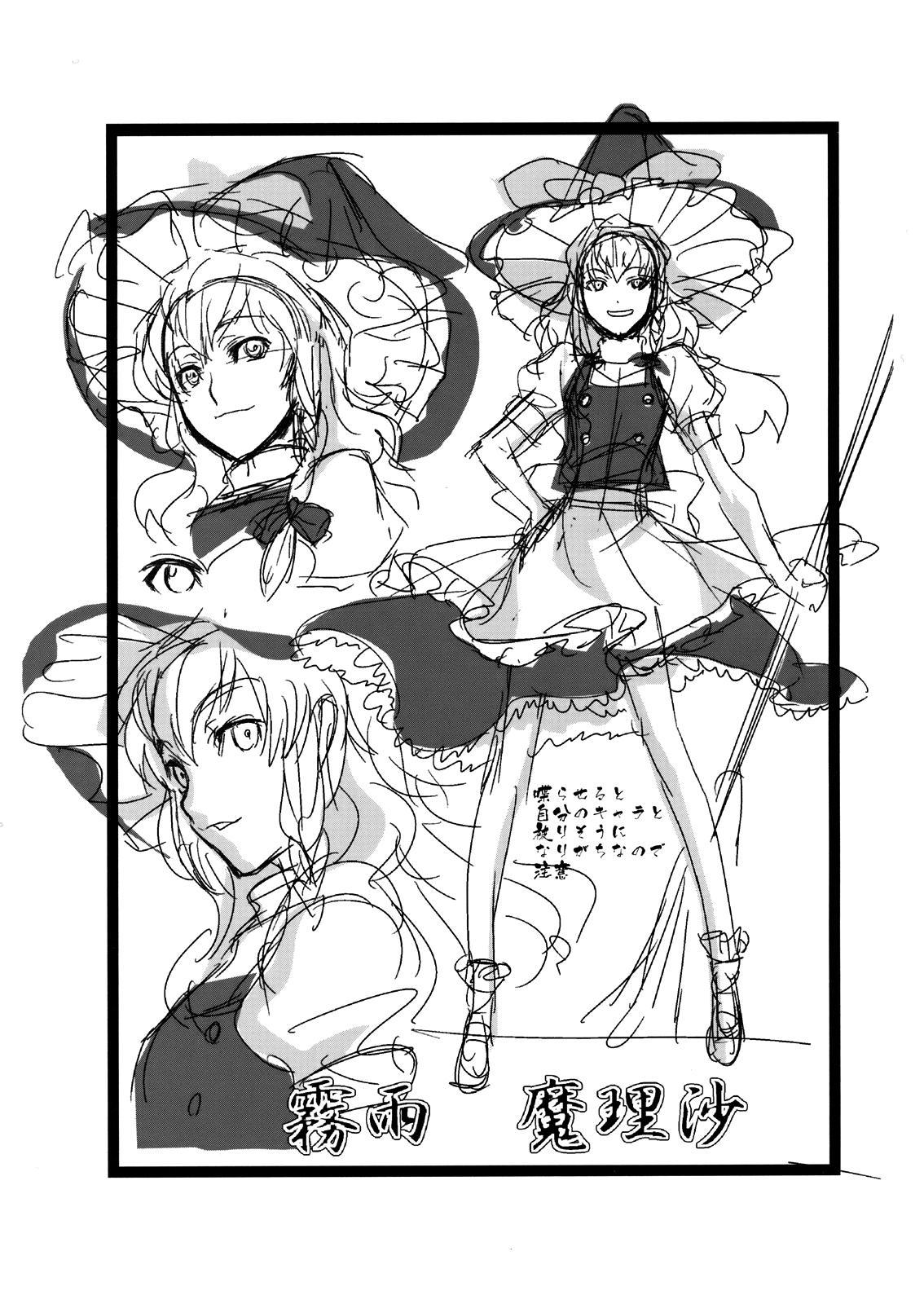 Touhou Enrashou Yukari 25