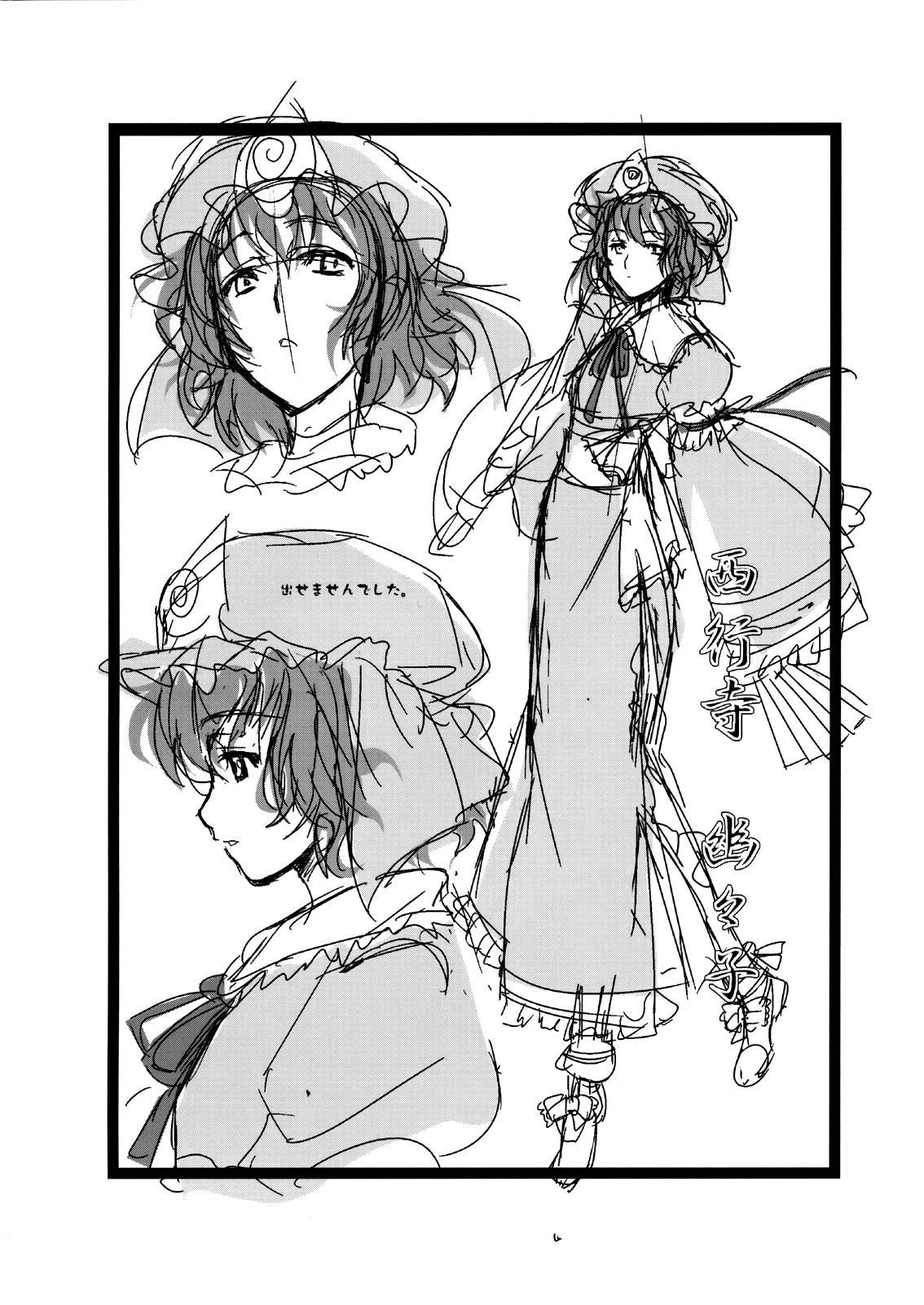 Touhou Enrashou Yukari 26
