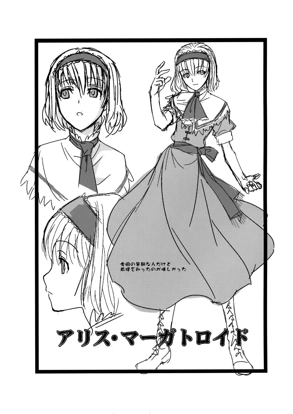 Touhou Enrashou Yukari 29