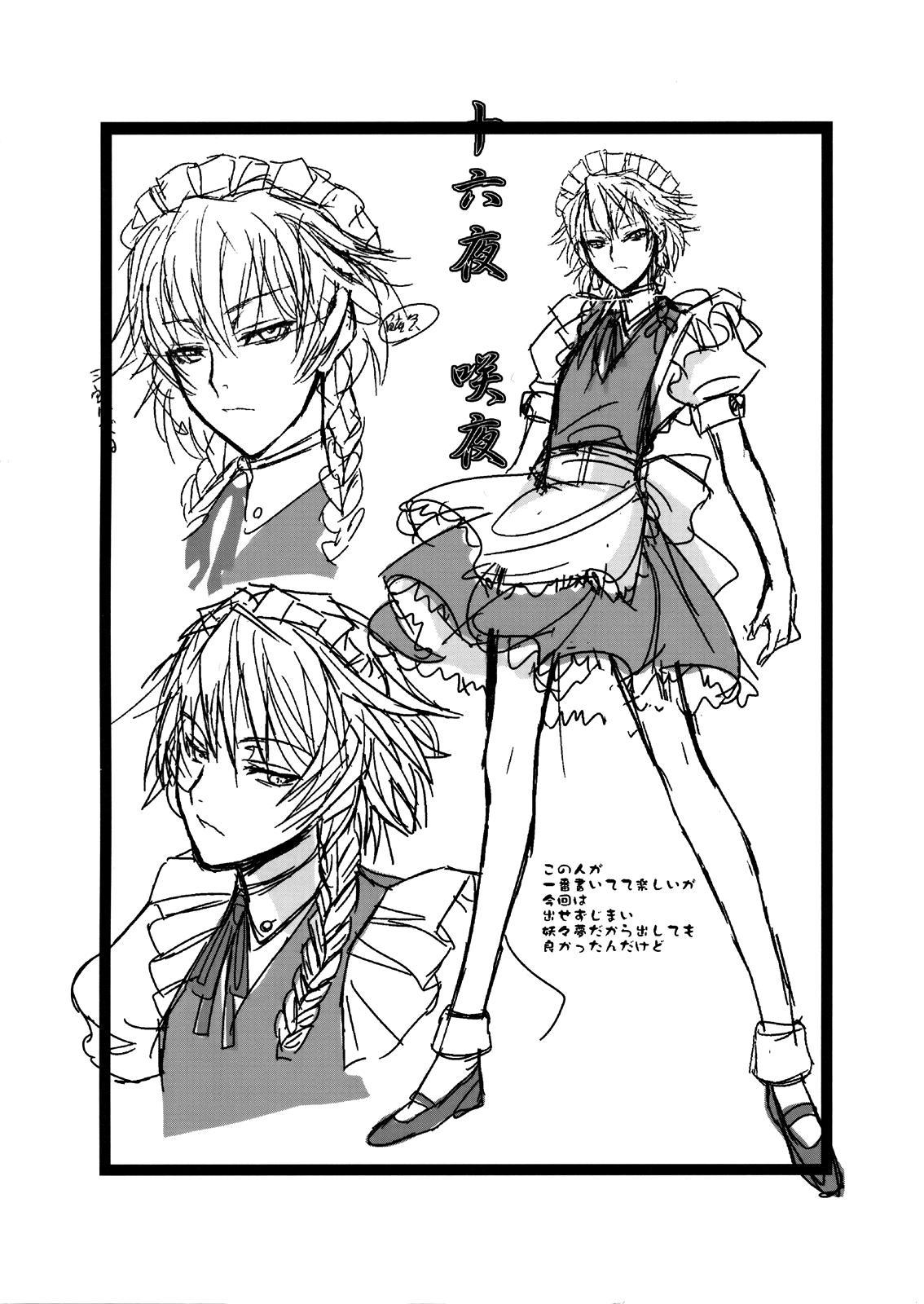 Touhou Enrashou Yukari 30
