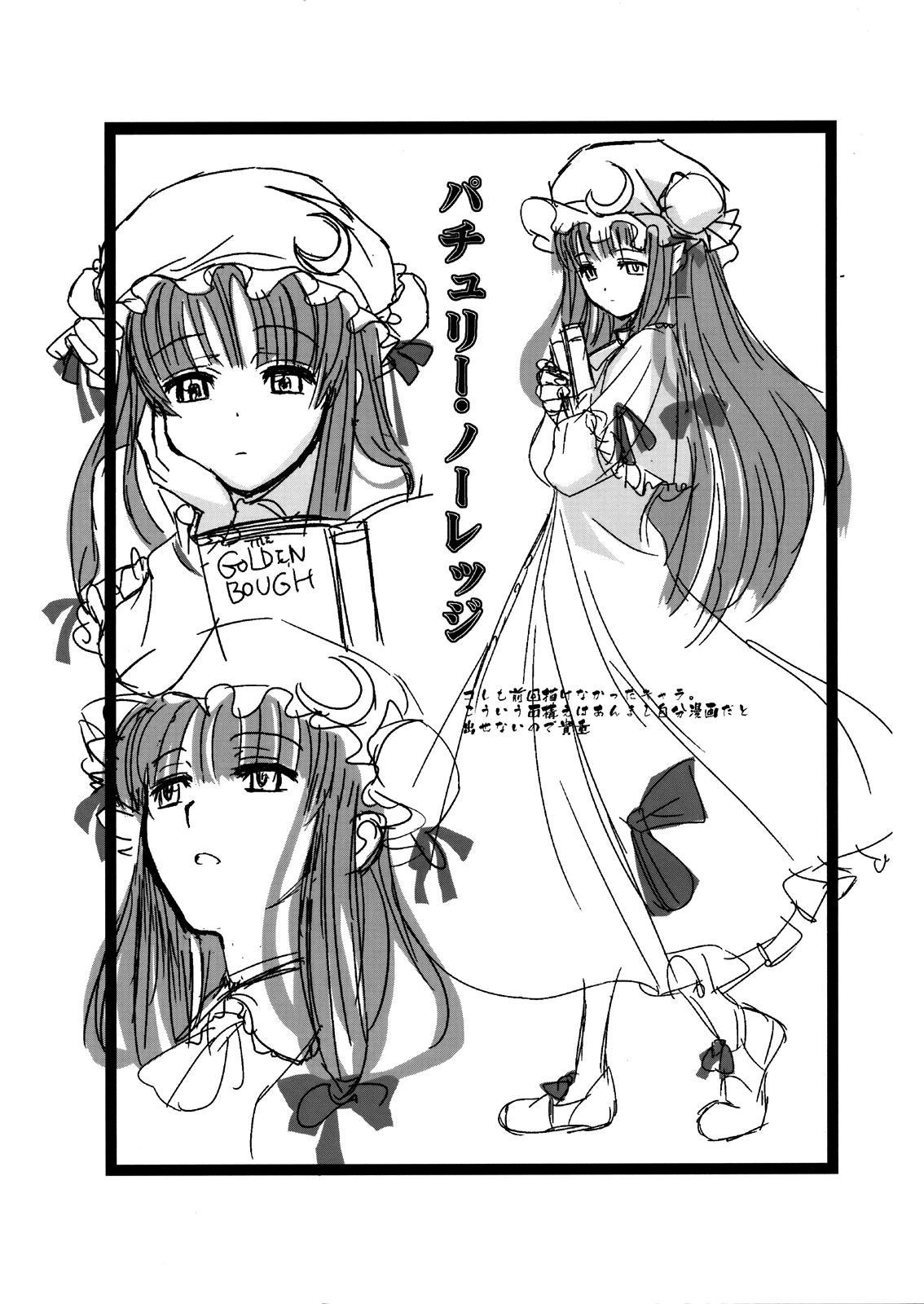 Touhou Enrashou Yukari 31