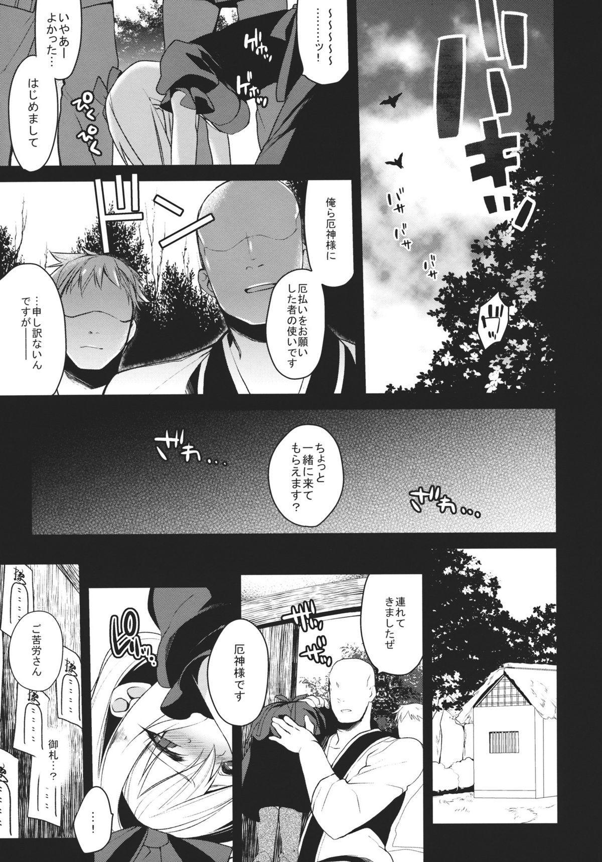 Shiawase na Yakujin-sama 14