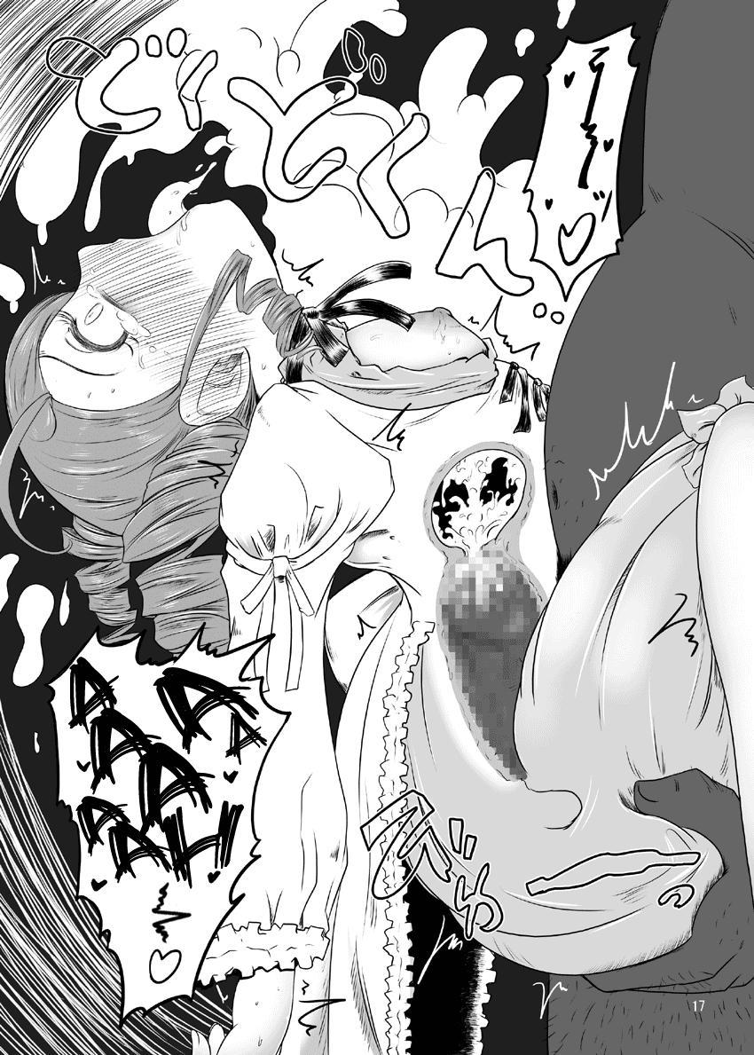 Midarade fuketsuna mesu no nioi | Naughty, unclean and dirty smell 17
