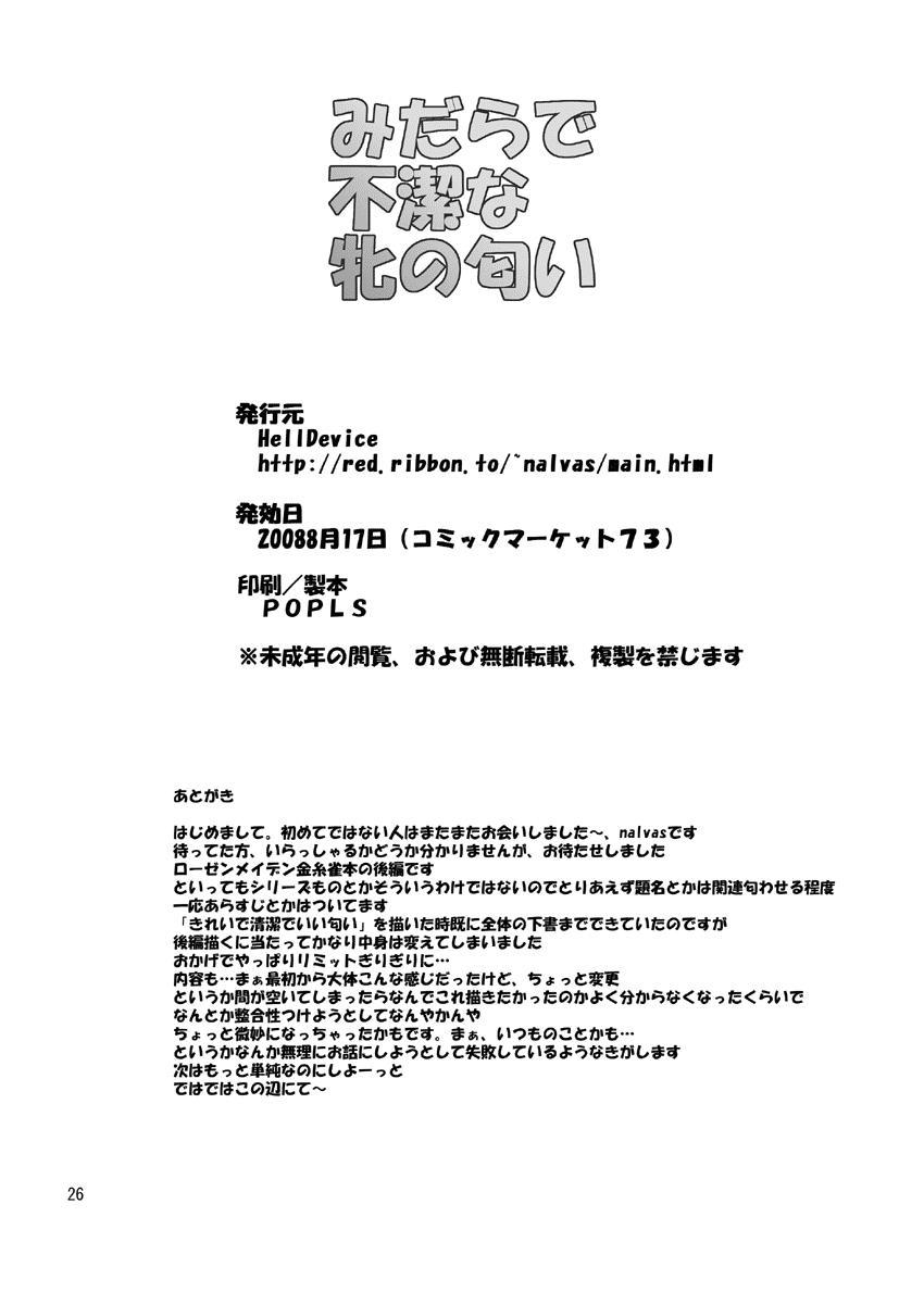 Midarade fuketsuna mesu no nioi | Naughty, unclean and dirty smell 26