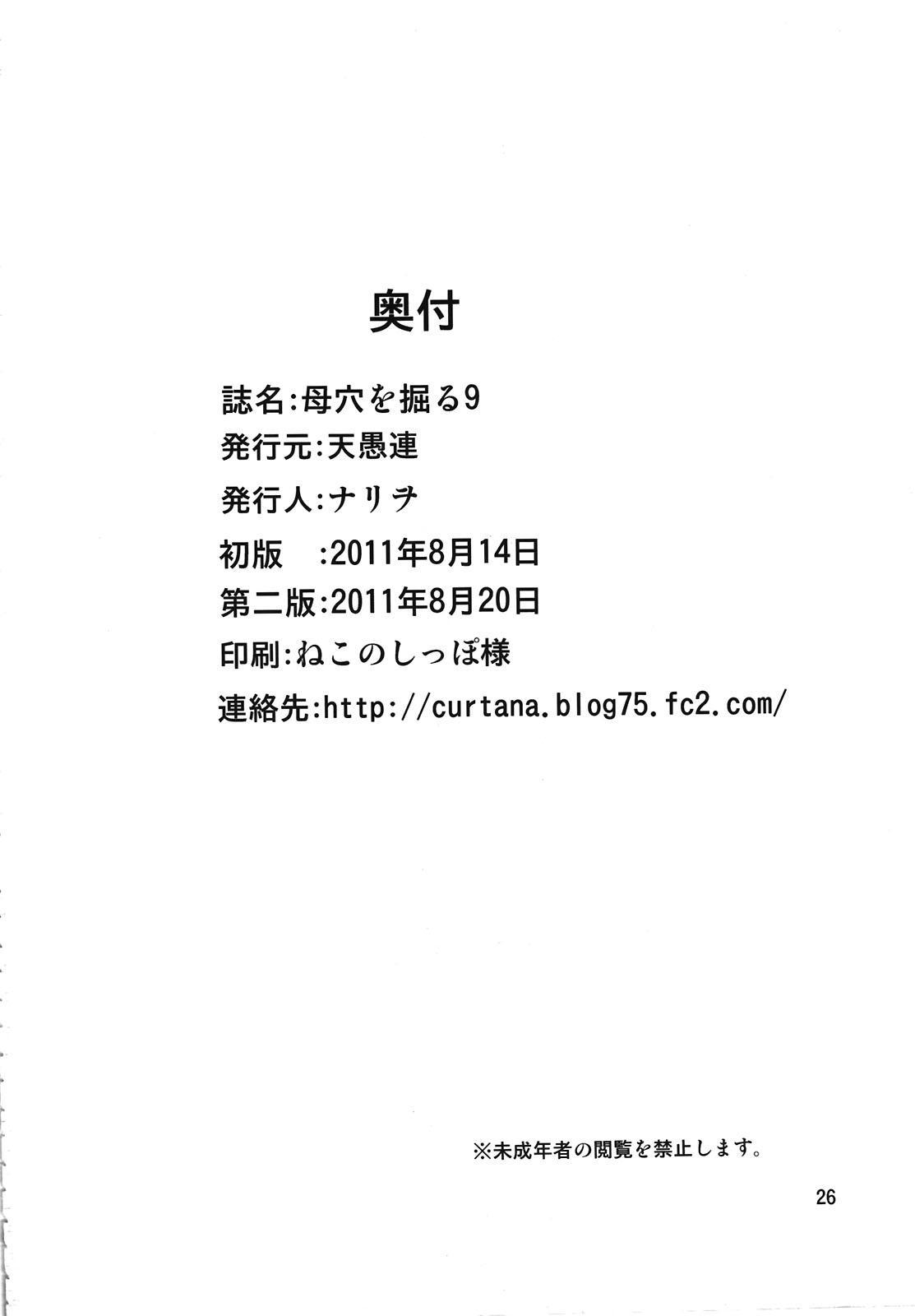 Boketsu o Horu 9 25