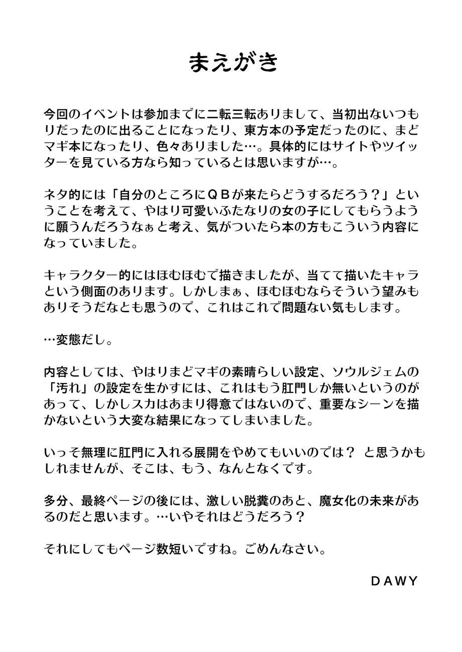 """Moshimo Homuhomu no Negai ga """"ChinKo ni Natte Okasaretai"""" Dattara 1"""