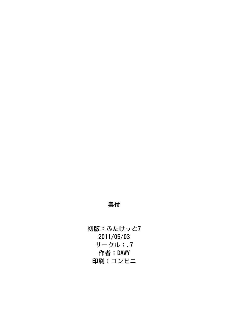 """Moshimo Homuhomu no Negai ga """"ChinKo ni Natte Okasaretai"""" Dattara 7"""