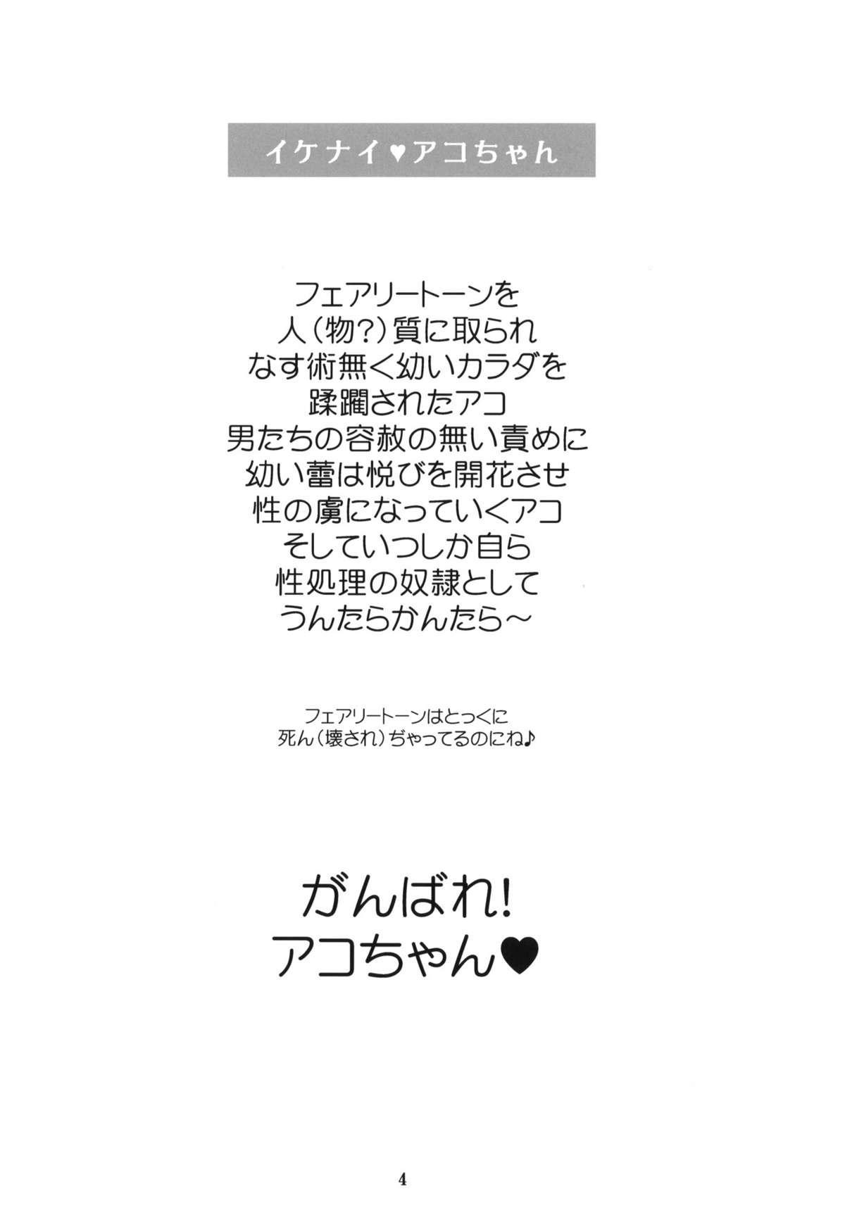 Ikenai Ako-chan 2