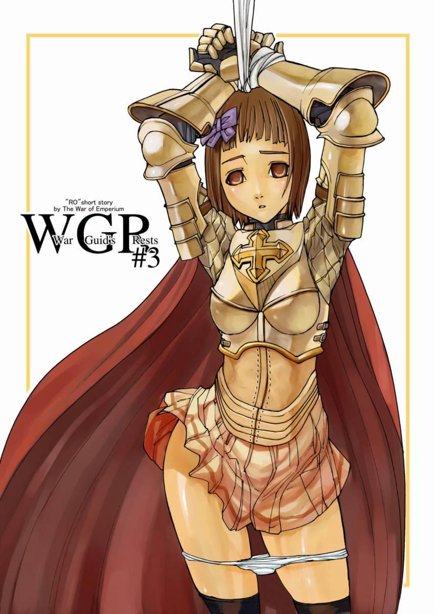 War Guild's Rests #3 0