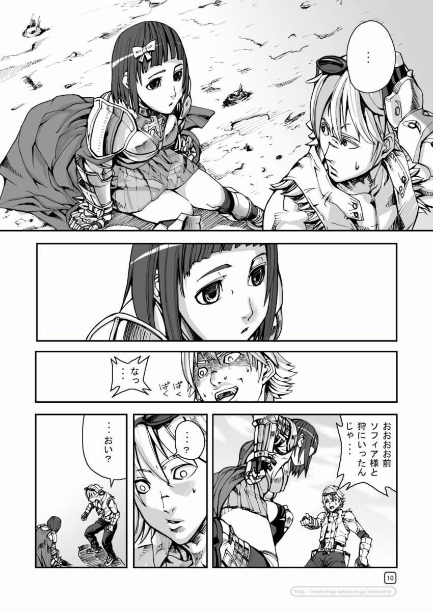 War Guild's Rests #3 9