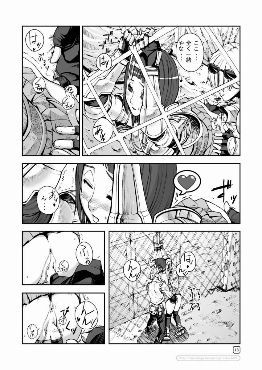 War Guild's Rests #3 17