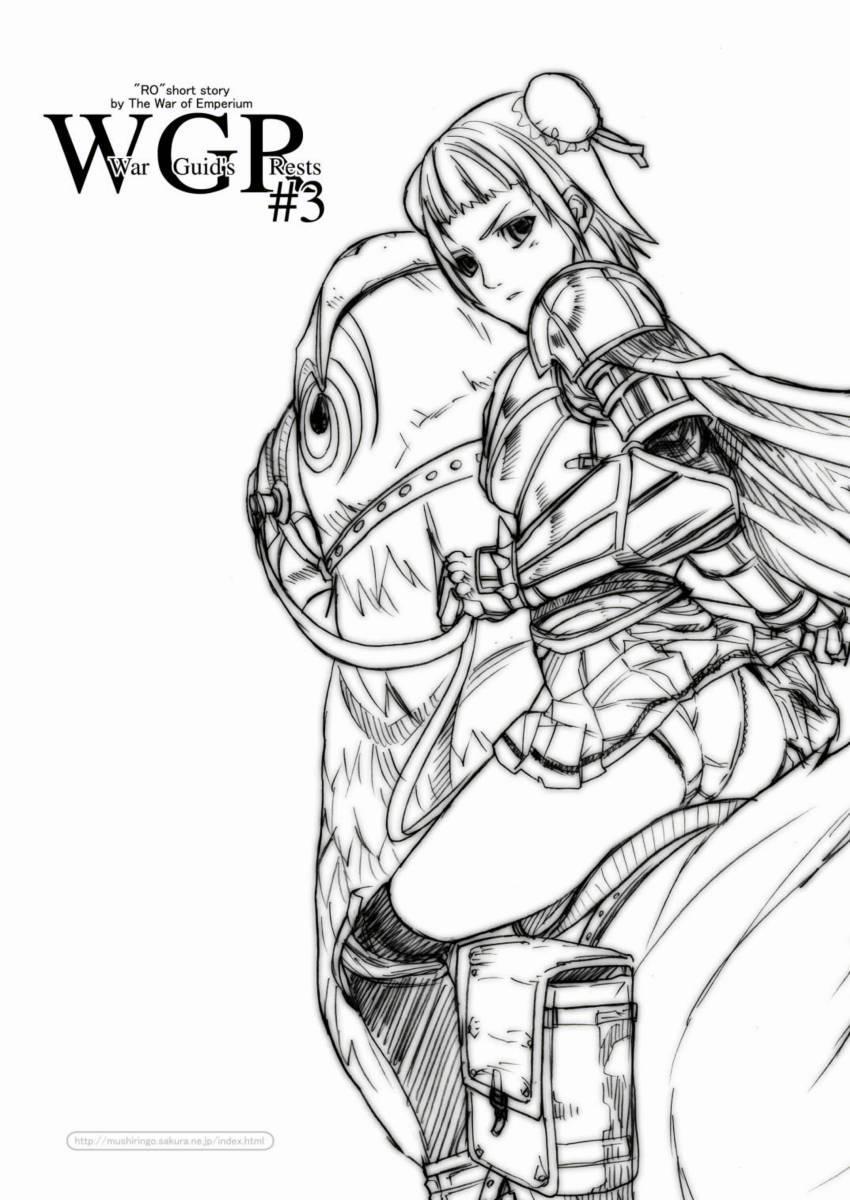 War Guild's Rests #3 43