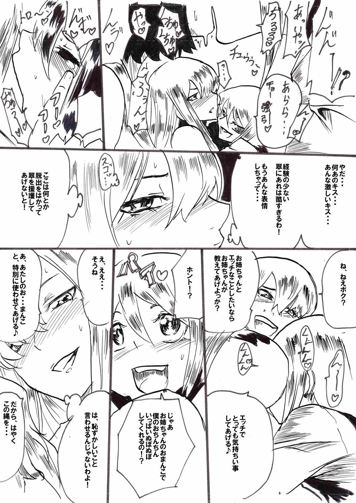 """Taima Doutei Hisui"" Sesshoku Hen Dai San wa 9"