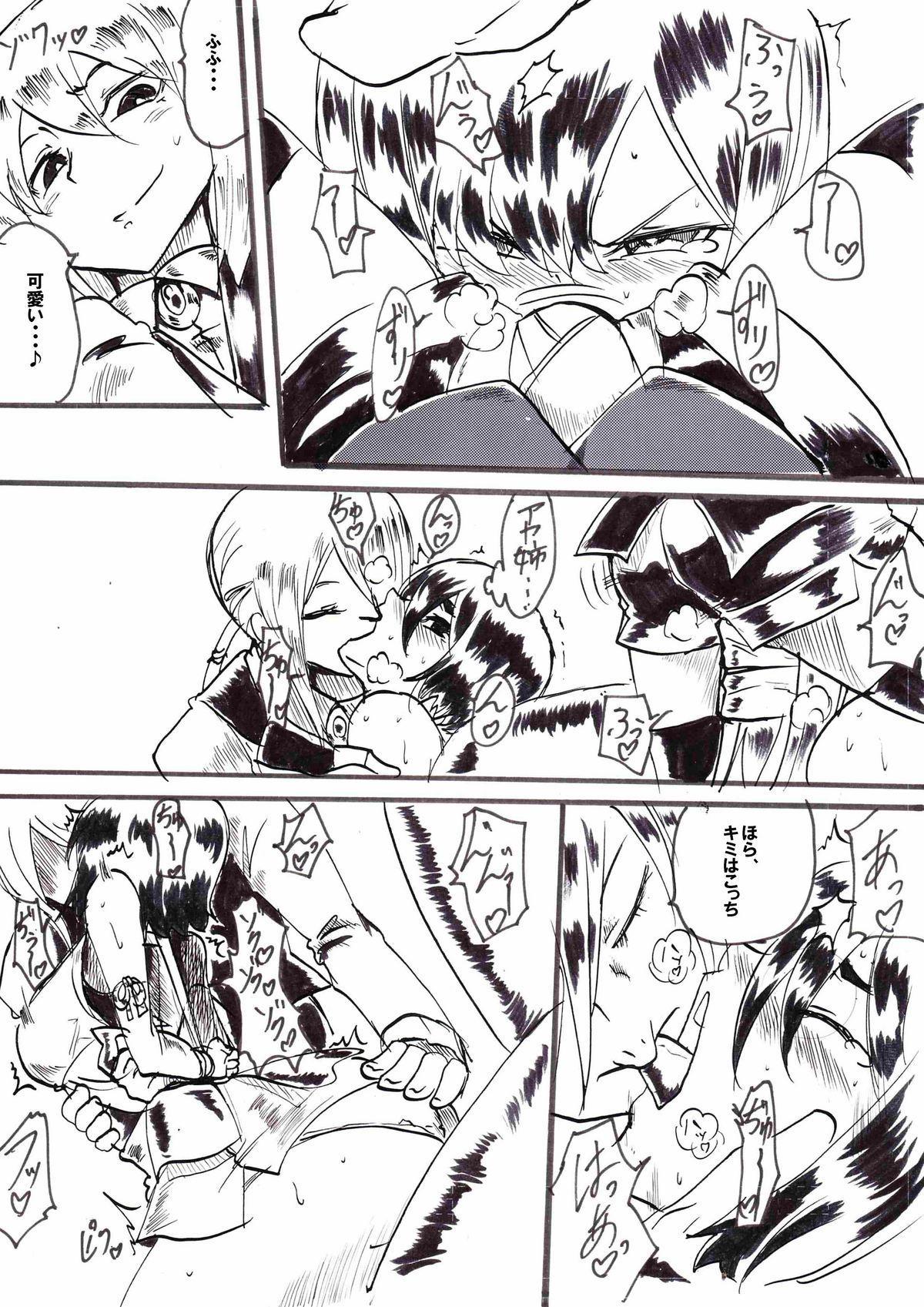 """Taima Doutei Hisui"" Sesshoku Hen Dai San wa 13"