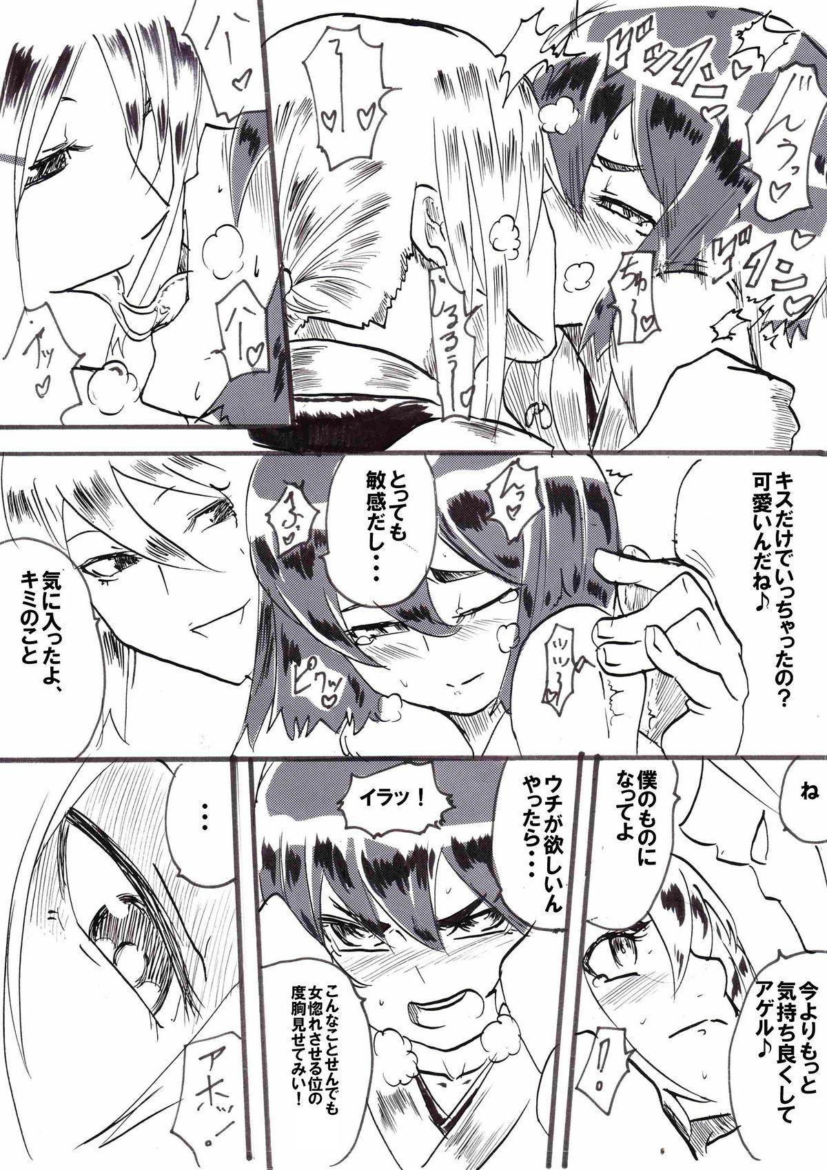 """Taima Doutei Hisui"" Sesshoku Hen Dai San wa 14"