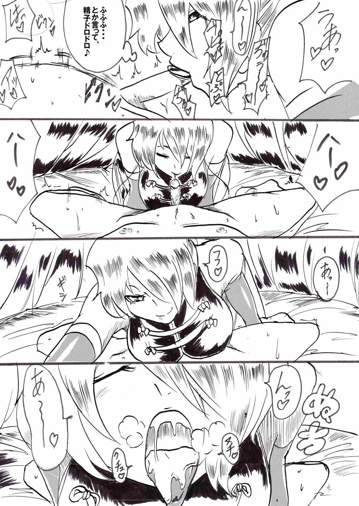 """Taima Doutei Hisui"" Sesshoku Hen Dai San wa 4"