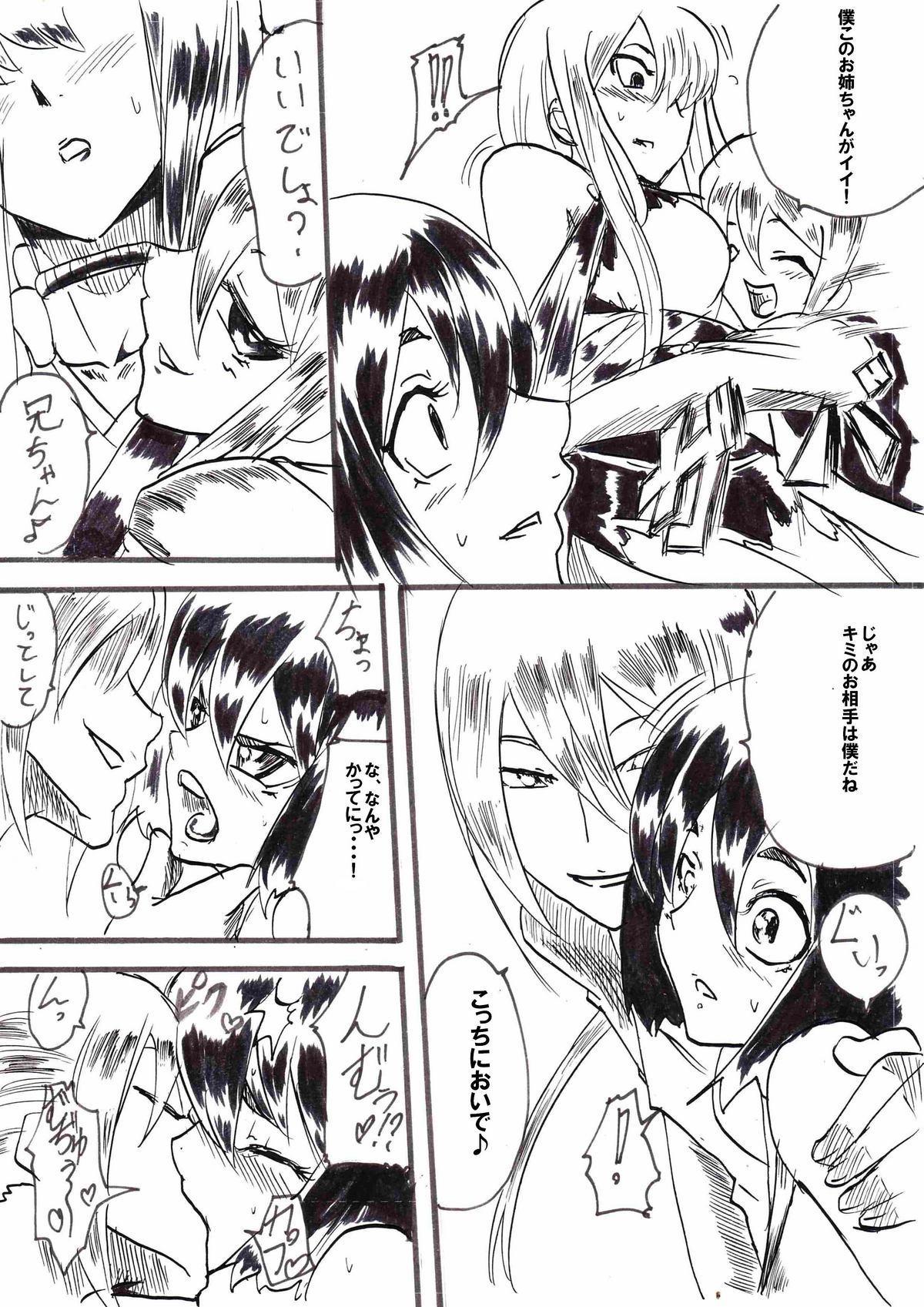 """Taima Doutei Hisui"" Sesshoku Hen Dai San wa 8"