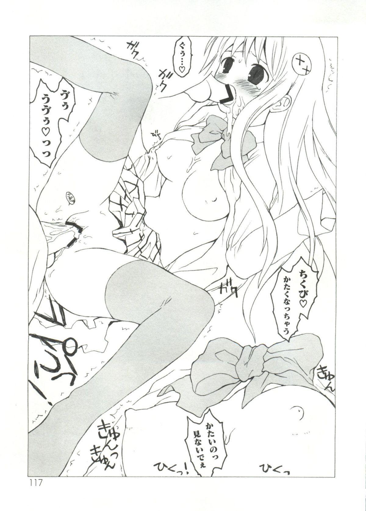 Geki Jump Super 120