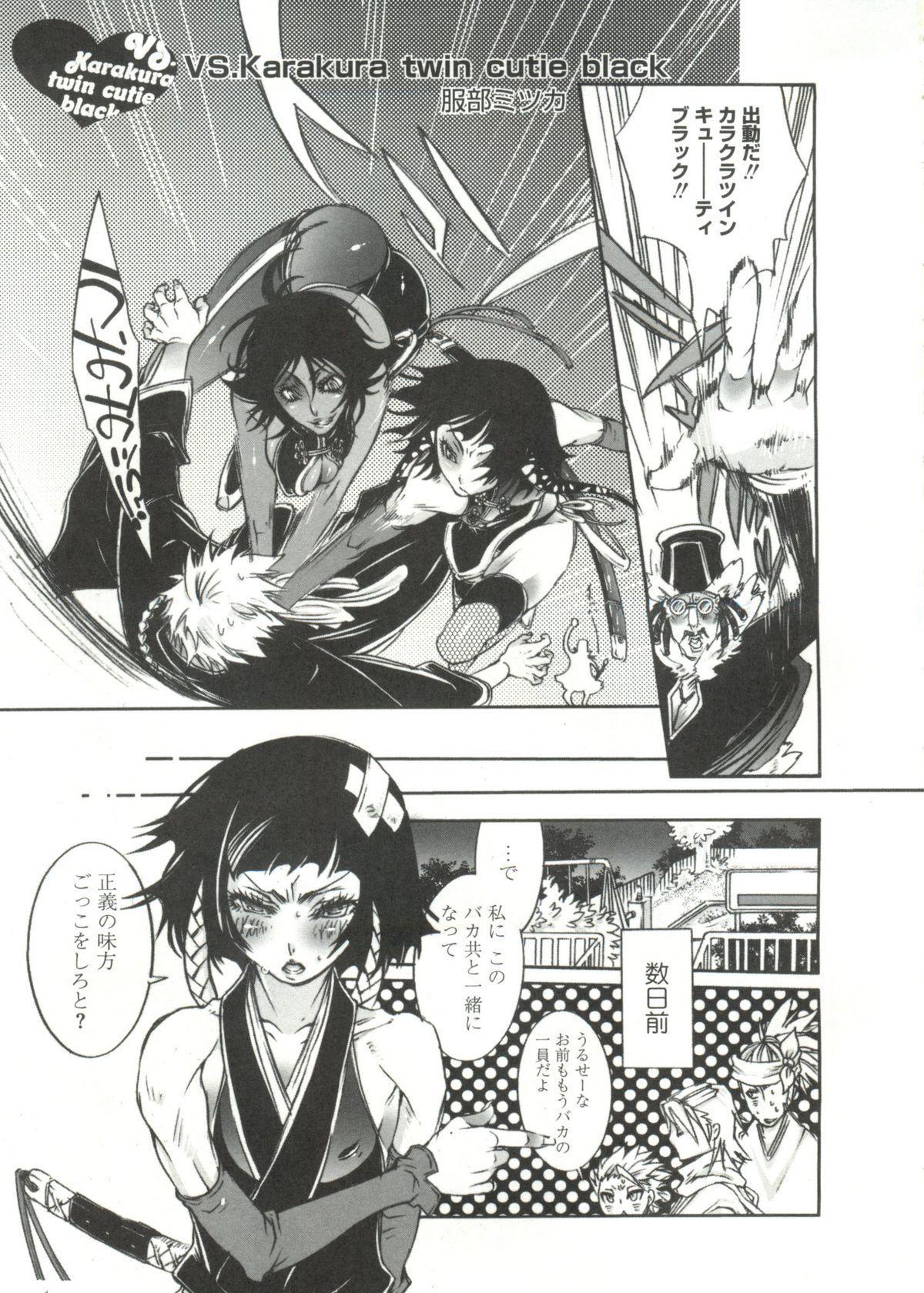 Geki Jump Super 128