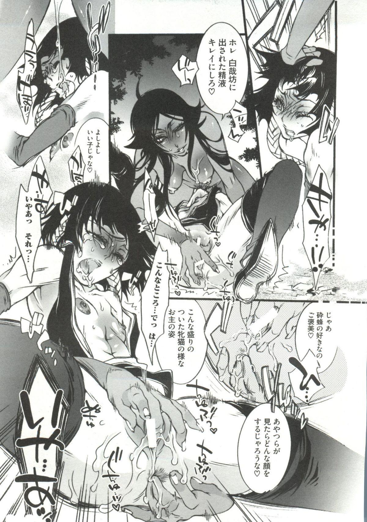 Geki Jump Super 132
