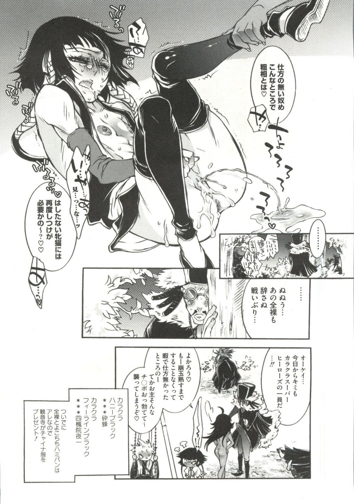 Geki Jump Super 133