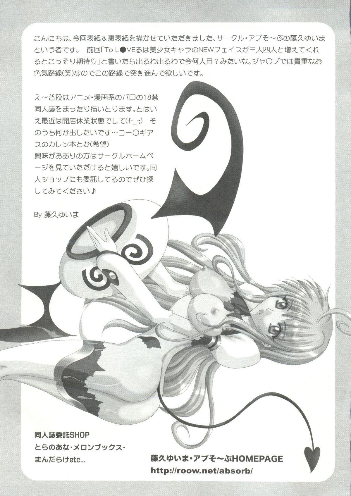 Geki Jump Super 162