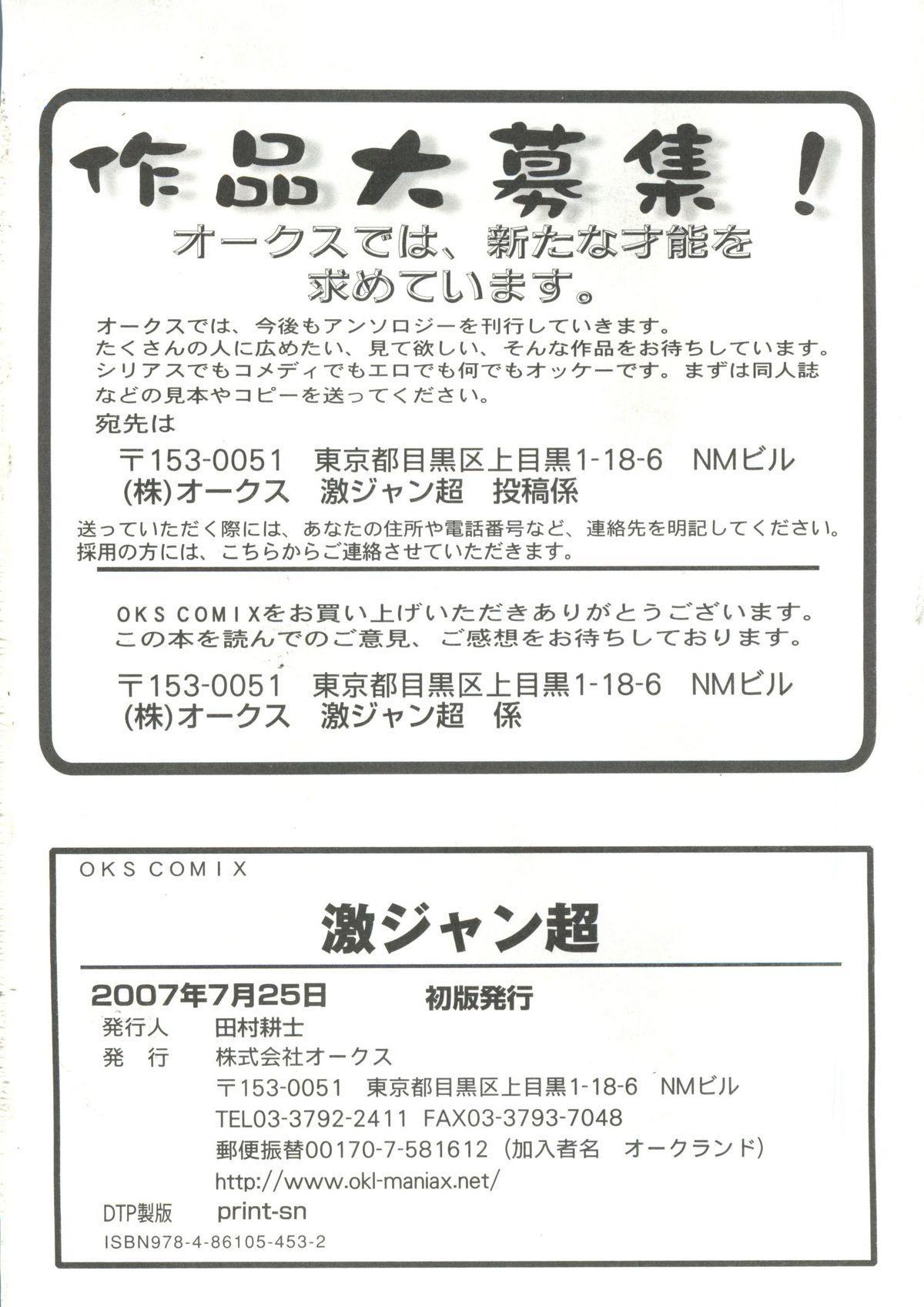 Geki Jump Super 163