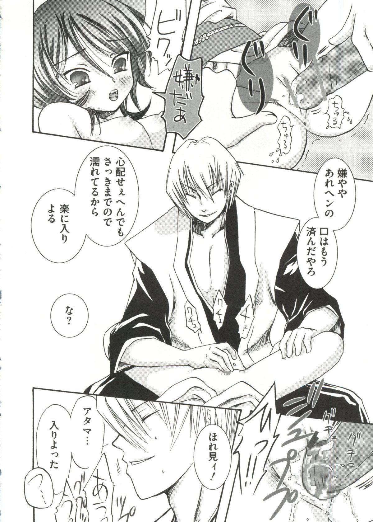 Geki Jump Super 21