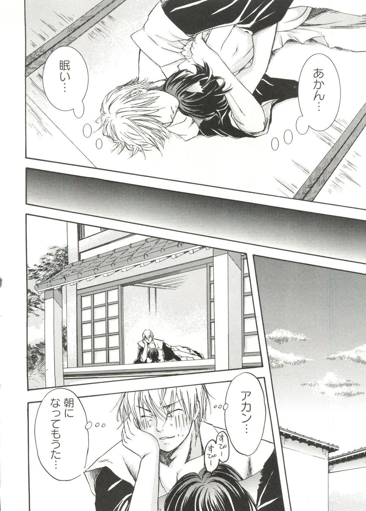 Geki Jump Super 39